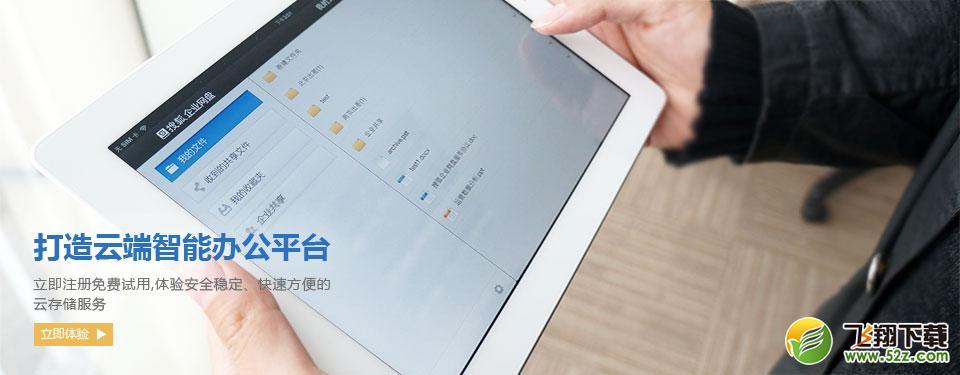搜狐企业网盘Mac版V 2.5.4 官方版_52z.com