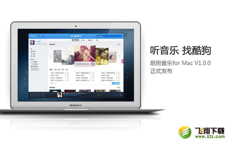 酷狗音乐mac版V2.2.2 官方版_52z.com