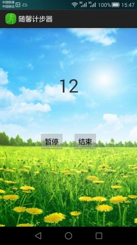 可可计步器V2.3 安卓版_52z.com