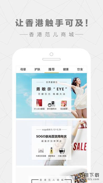 香港范儿V6.1 iPhone版_52z.com