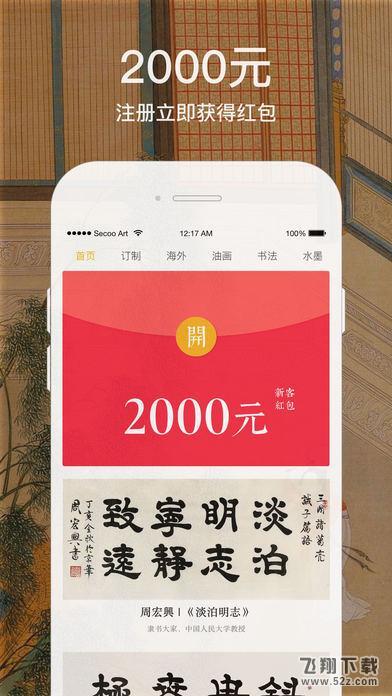 寺库艺术V3.4.2 iPhone版_52z.com