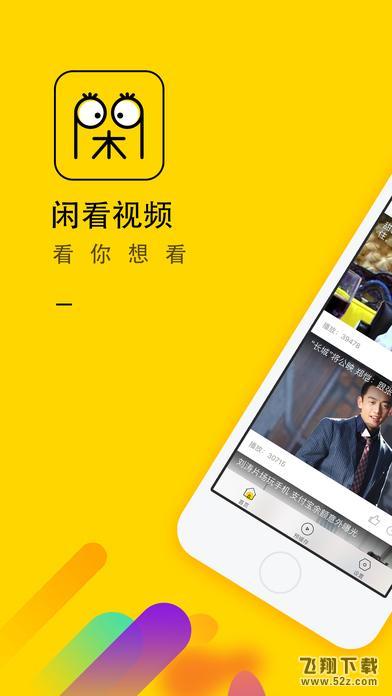 闲看视频V1.0.0.0 iPhone版_52z.com