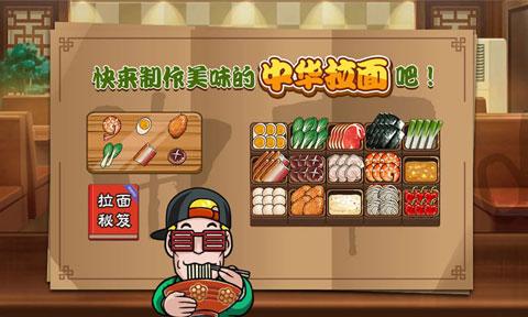 中华拉面馆V3.0 安卓版_52z.com