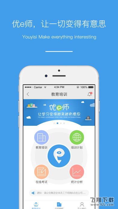 优e师V1.0.9 iPhone版_52z.com