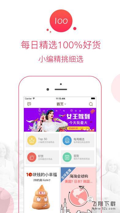 买手街V3.9 iPhone版_52z.com