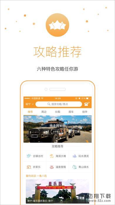 嗨走自驾V2.5 iPhone版_52z.com