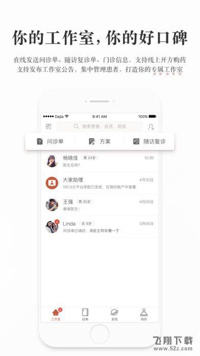大家中医V3.1.1 iPhone版_52z.com