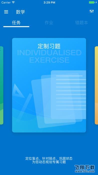 高木学习V2.2.1 iPhone版_52z.com