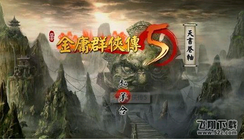 金庸群侠传5安卓版_52z.com