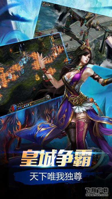 传奇轩辕V1.0 苹果版_52z.com