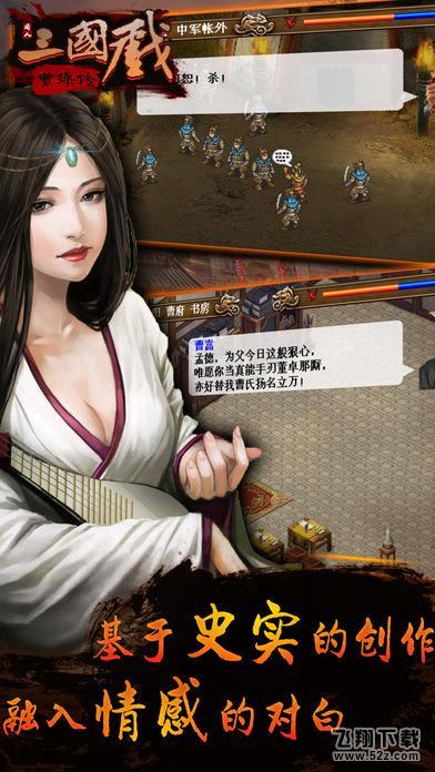 三国戏曹操传V1.1.0007 苹果版_52z.com