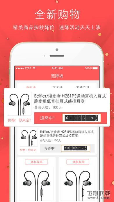 速降V1.6.0 iPhone版_52z.com