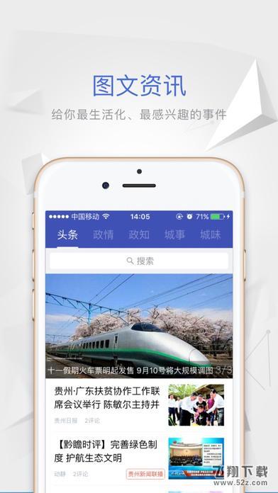 动静V3.1.5 iPhone版_52z.com
