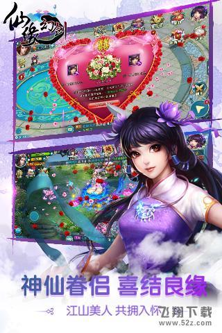 幻剑仙缘幻剑仙缘手游官网安卓版  V1.0.1 安卓版_52z.com