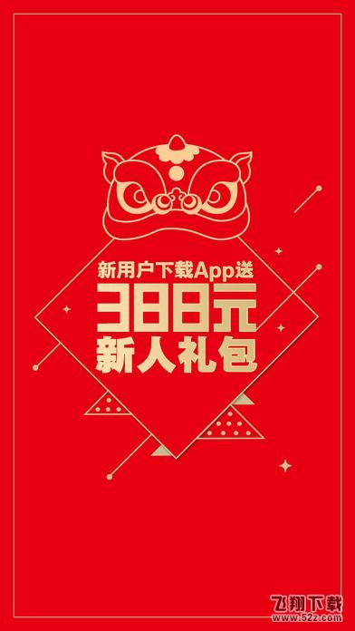 天猫商城V5.28.1 iPhone版_52z.com