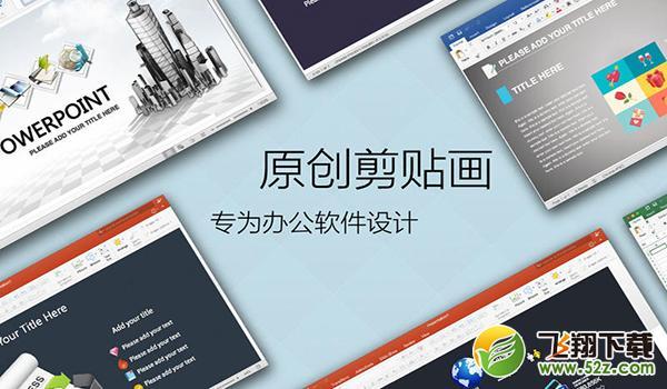 剪贴画素材图库for Mac下载 剪贴画素材图库Mac版V1.7.0下载