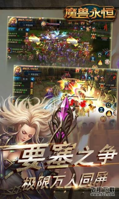 魔兽永恒V7.1.4 苹果版_52z.com