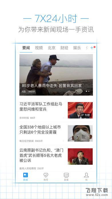 腾讯新闻V5.3.1 iPhone版_52z.com