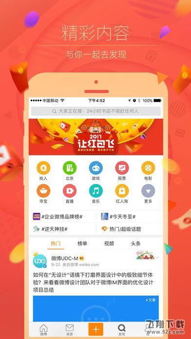 新浪微博V7.0.0 iPhone版_52z.com