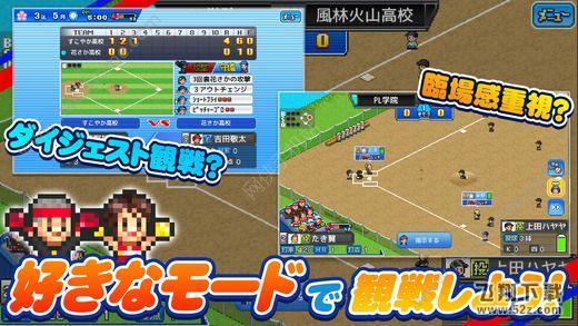 棒球物语V1.00 苹果版_52z.com