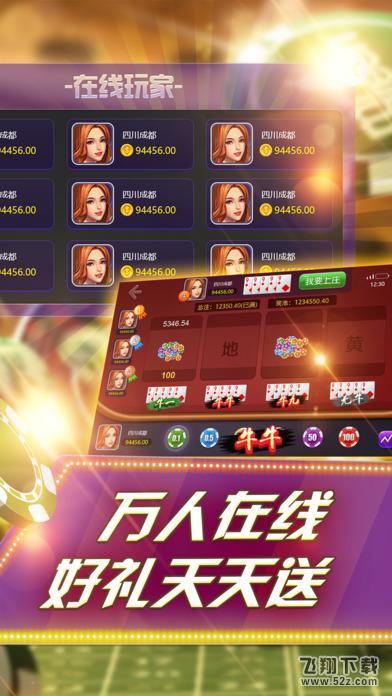 天天乐棋牌onlineV1.0 安卓版_52z.com