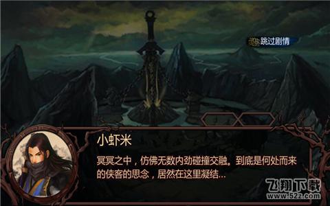 金庸群侠传X金庸群侠传X2.0无限元宝内购修改破解版 安卓版_52z.com