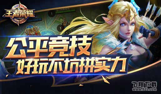 王者荣耀V1.17.1.11 免费版_52z.com