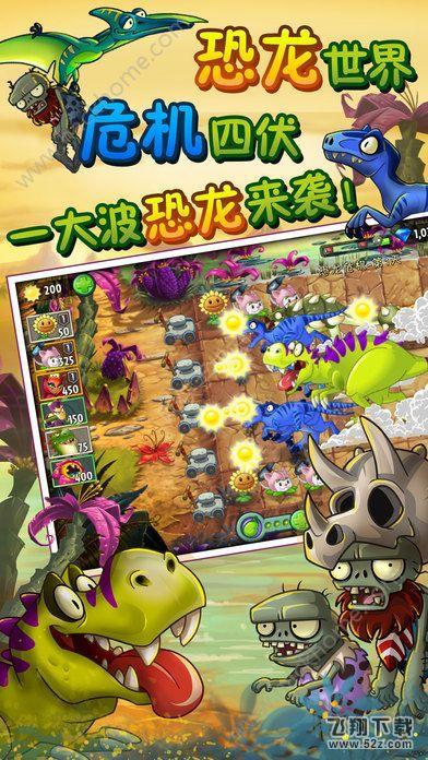 植物大战僵尸2V2.1.0 现代年华最新版_52z.com