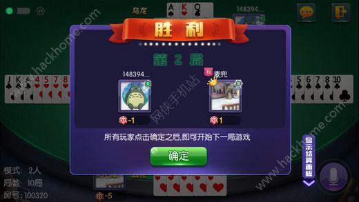 永康十三水V1.0 苹果版_52z.com