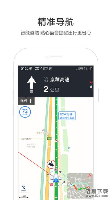 百度地图V10.0 苹果版_52z.com