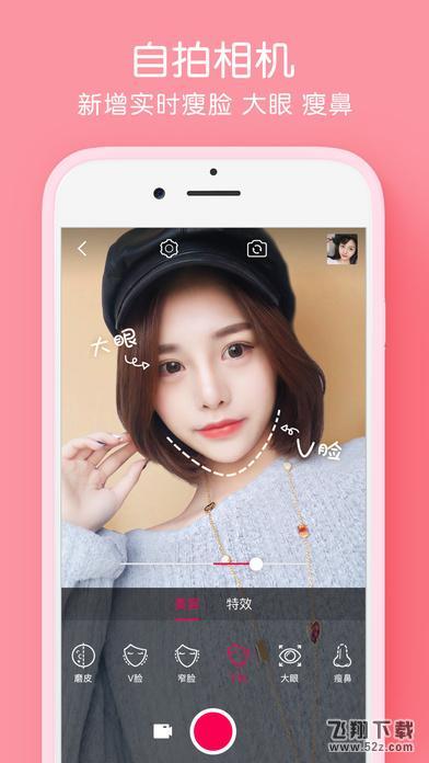 天天P图V4.7 iPhone版_52z.com