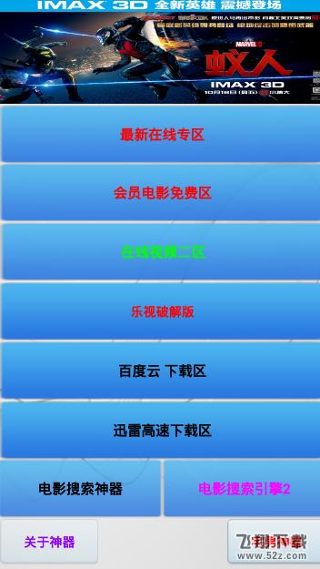 电影神器2017V8.8 安卓版_52z.com