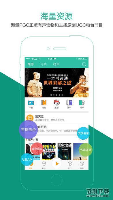 懒人听书V3.0.3 iPhone版_52z.com