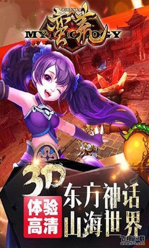 蛮荒幻想V0.3.0 安卓版_52z.com