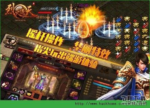 烈火遮天V2.9.0 苹果版_52z.com
