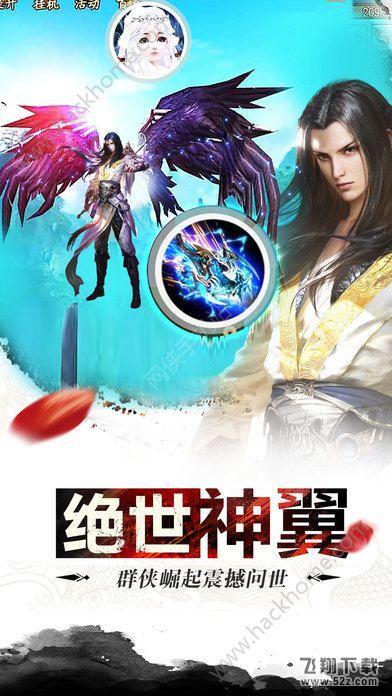幻剑江湖V1.1 安卓版_52z.com