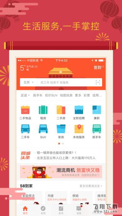 58同城V7.6.5 iPhone版_52z.com