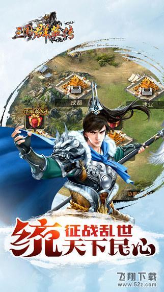 三国群英传微游戏版_52z.com