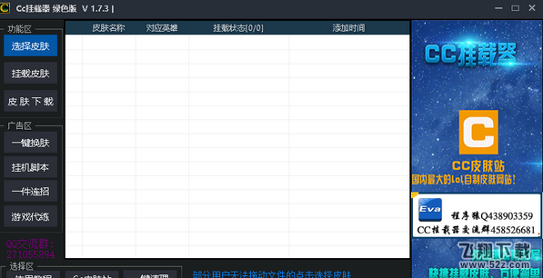 2017cc挂载器最新防封版V1.9.9 最新版_52z.com
