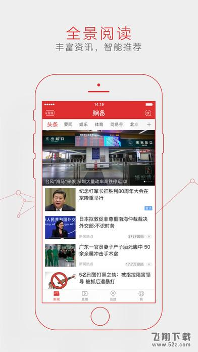 网易新闻V20.1 iPhone版_52z.com