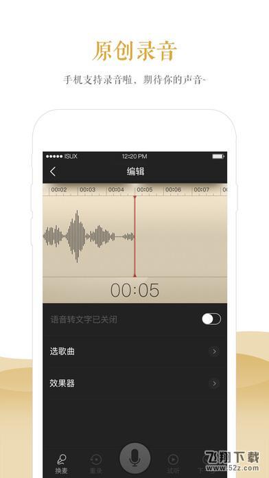 企鹅FMV3.2.0 iPhone版_52z.com