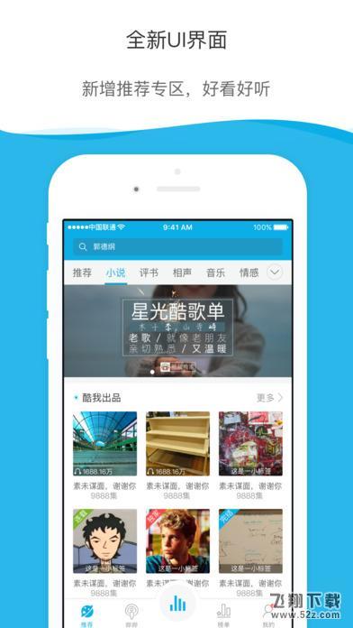 酷我FMV2.0.00 iPhone版_52z.com