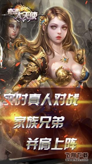 奇迹大天使V1.0 BT版_52z.com