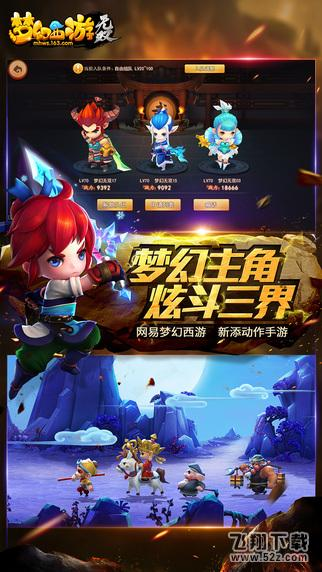 梦幻西游无双版V1.2.10 安卓版_52z.com