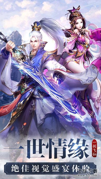 天影剑侠V1.0 苹果版_52z.com