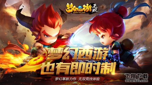 梦幻西游无双版V1.2.11 苹果版_52z.com