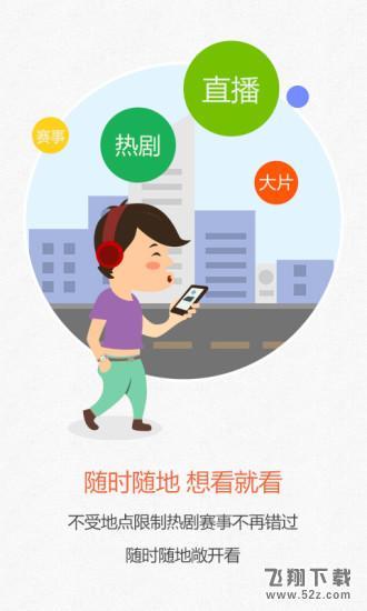 家乐云播V1.0 安卓版_52z.com