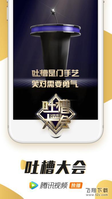 腾讯视频V5.4.1 iPhone版_52z.com