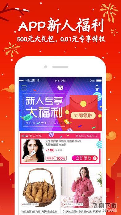 聚划算V5.11.0 iPhone版_52z.com