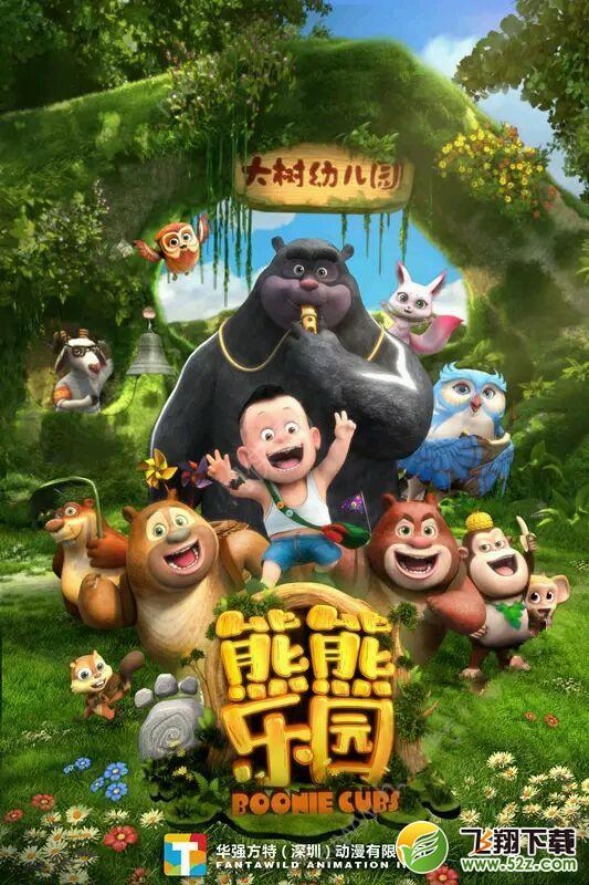 熊出没之熊熊乐园游戏下载,熊出没之熊熊乐园手机游戏官网安卓版V